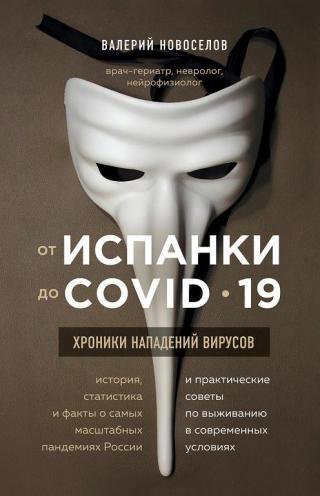 От испанки до COVID_19. Хроники нападений вирусов