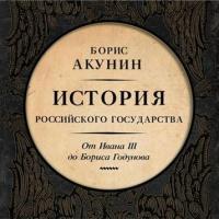 От Ивана III до Бориса Годунова
