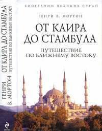 От Каира до Стамбула