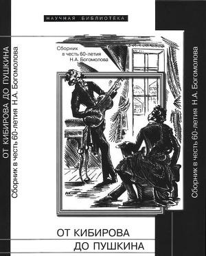 От Кибирова до Пушкина (Сборник в честь 60-летия Н.А. Богомолова)
