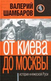 От Киева до Москвы: история княжеской Руси