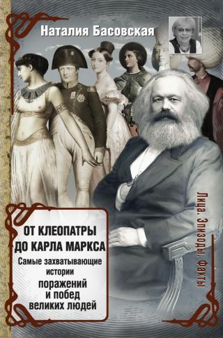 От Клеопатры до Карла Маркса [Самые захватывающие истории поражений и побед великих людей]