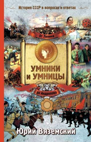 От Ленина до Андропова [История СССР в вопросах и ответах]
