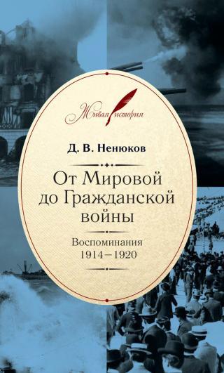 От Мировой до Гражданской войны. Воспоминания. 1914–1920