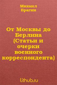 От Москвы до Берлина (Статьи и очерки военного корреспондента)
