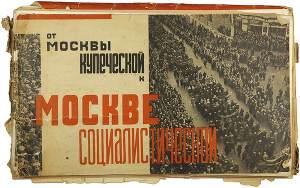 Oт Москвы купеческой к Москве социалистической