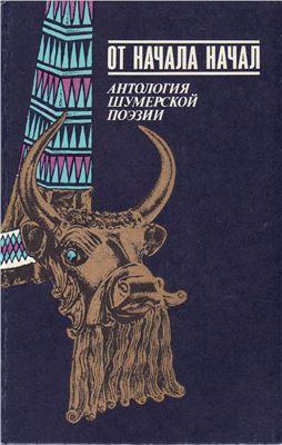 От начала начал. Антология шумерской поэзии