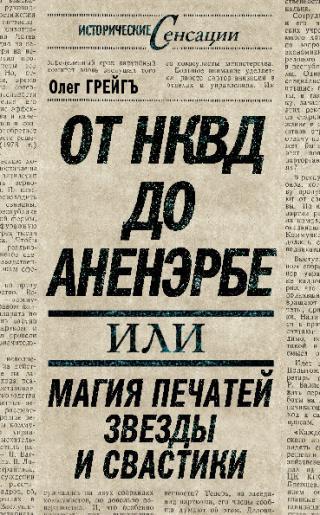 От НКВД до Аненэрбе, или Магия печатей Звезды и Свастики