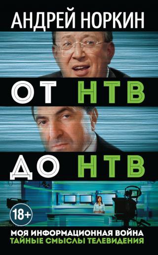 От НТВ до НТВ. Тайные смыслы телевидения. Моя информационная война