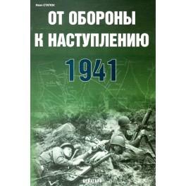 От обороны к наступлению 1941 г.