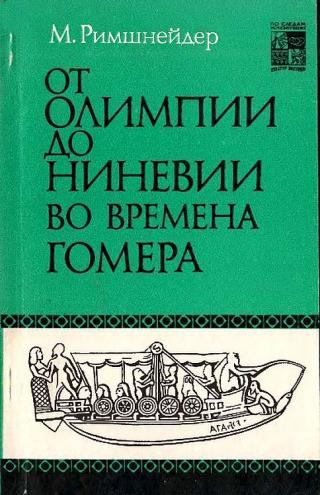 От Олимпии до Ниневии во времена Гомера