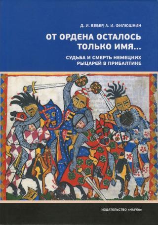 «От ордена осталось только имя...». Судьба и смерть немецких рыцарей в Прибалтике