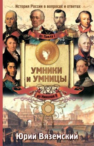 От Павла I до Николая II [История России в вопросах и ответах]