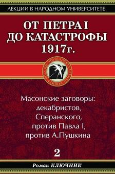 От Петра I до катастрофы 1917 г.