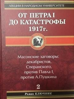 ОТ ПЕТРА I ДО КАТАСТРОФЫ 1917