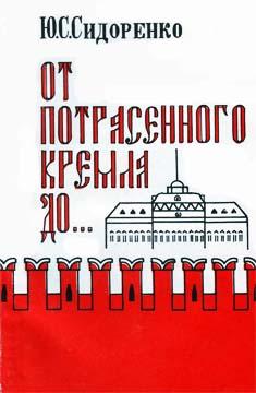 От потрясенного Кремля до...