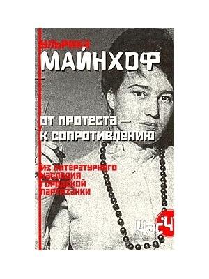 От протеста к сопротивлению Из литературного наследия городской партизанки