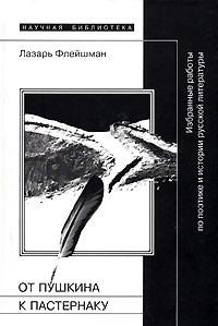 От Пушкина к Пастернаку. Избранные работы по поэтике и истории русской литературы