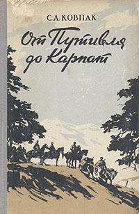 От Путивля до Карпат