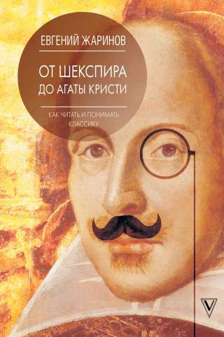 От Шекспира до Агаты Кристи. Как читать и понимать классику [litres]