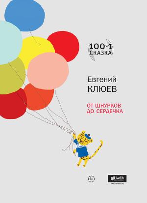 От шнурков до сердечка (сборник)