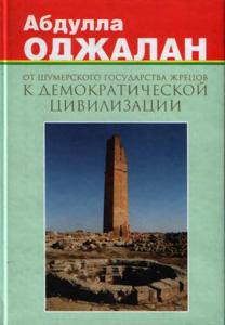От шумерского государства жрецов к демократической цивилизации [том 2]