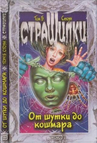 От шутки до кошмара [Let's scare the teacher to death]