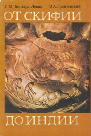 От Скифии до Индии. Древние арии: мифы и история