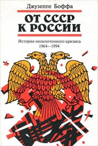 От СССР к России. История неоконченного кризиса. 1964–1994