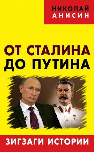 От Сталина до Путина. Зигзаги истории