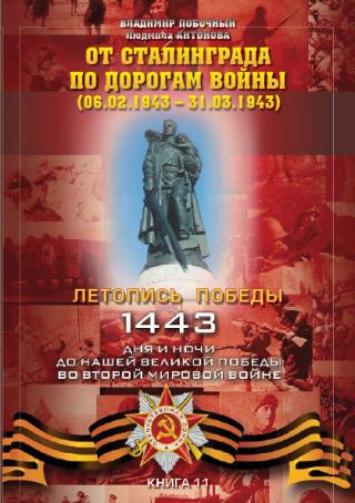 От Сталинграда по дорогам войны [06.02.1943 — 31.03.1943]