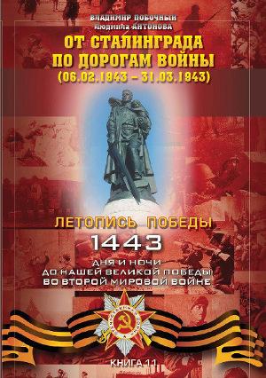 От Сталинграда по дорогам войны (06.02.1943 – 31.03.1943)