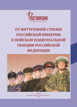 От внутренней стражи Российской империи к войскам национальной гвардии Российской Федерации