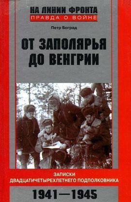 От Заполярья до Венгрии. Записки двадцатичетырехлетнего подполковника. 1941-1945