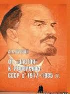 От застоя к реформам. СССР в 1917-1985 гг