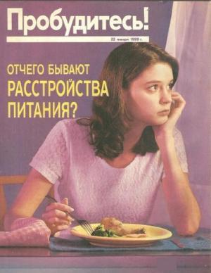 Отчего бывают расстройства питания