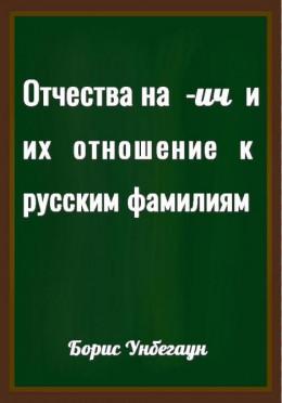 Отчества на -ич и их отношение к русским фамилиям