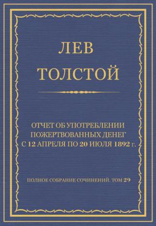 Отчет об употреблении пожертвованных денег с 12 апреля по 20 июля 1892 г.