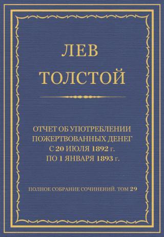 Отчет об употреблении пожертвованных денег с 20 июля 1892 г. по 1 января 1893 г.