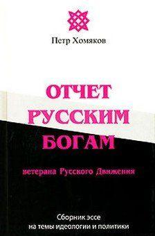 Отчет Русским Богам ветерана Русского Движения