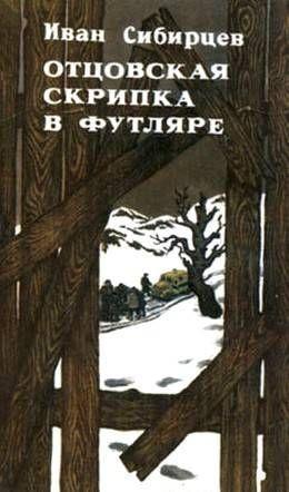 Отцовская скрипка в футляре (сборник)