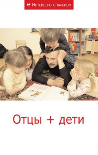 Отцы + дети [Сборник статей]