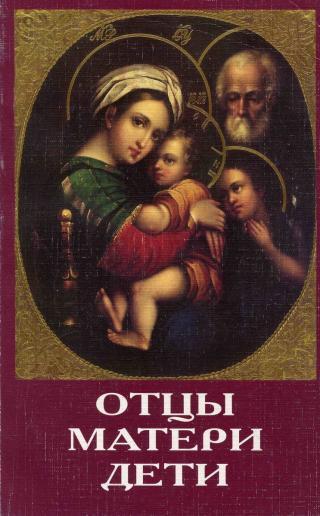 Отцы, матери, дети. Православное воспитание и современный мир [litres]