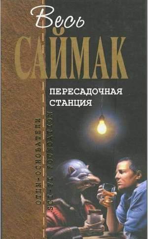 Отцы-основатели. Весь Саймак-1.Пересадочная станция