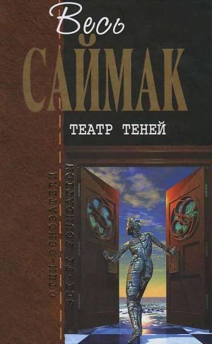 Отцы-основатели. Весь Саймак - 8.Театр теней