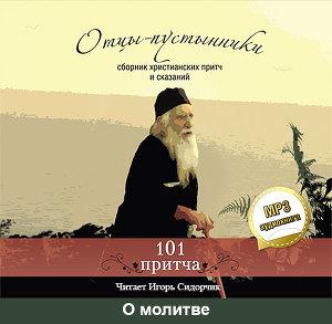 Отцы-пустынники. Сборник христианских притч и сказаний. О молитве