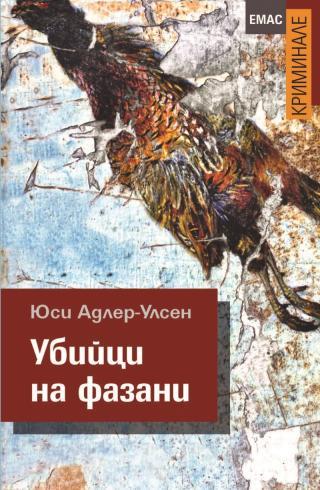 Отдел Q - Убийци на фазани