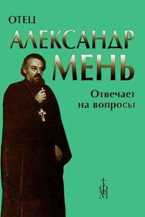 Отец Александр Мень отвечает на вопросы слушателей