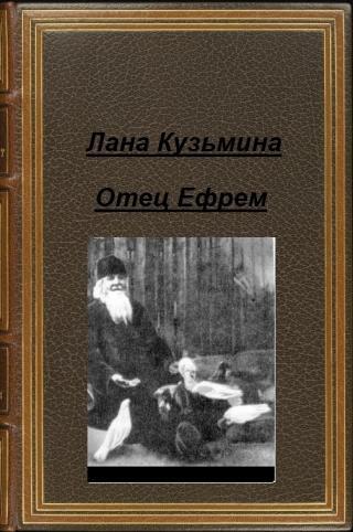 Отец Ефрем (СИ)
