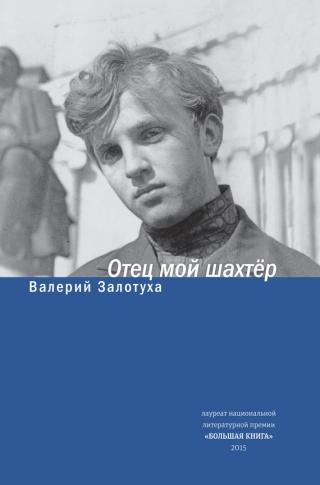 Отец мой шахтер (сборник)
